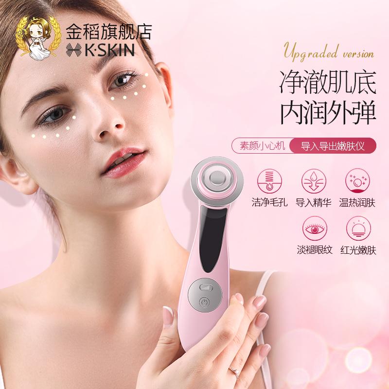 KD9960S金稻美容仪器脸部家用导入仪光子嫩肤仪面部射频提拉紧致按摩器女