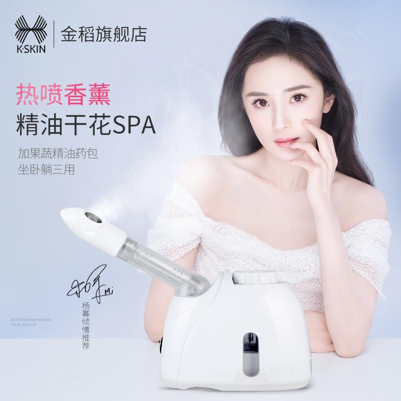 金稻K33S中草药热喷蒸脸器美容喷雾机香薰美容仪家用补水蒸面器