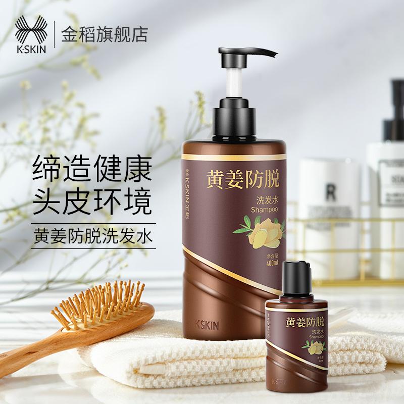 金稻姜黄防脱洗发水修护强韧发根滋养头皮洗头露去屑止痒控油男女