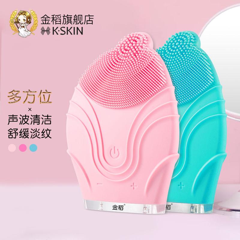 金稻电动洁面仪超声波硅胶洗脸刷家用毛孔清洁器洗脸仪器KD308