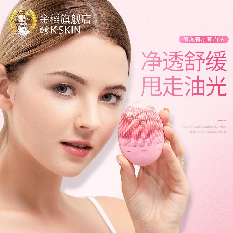 金稻趣味洁面家用电动充电洗脸仪洁面仪毛孔清洁器硅胶美容洗脸刷 KD308B