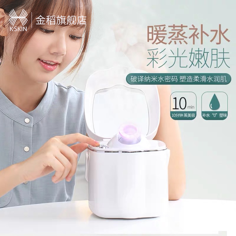 漂亮的李慧珍同款夏乔蒸脸器热喷家用美容仪纳米离子喷雾补水仪KD2332