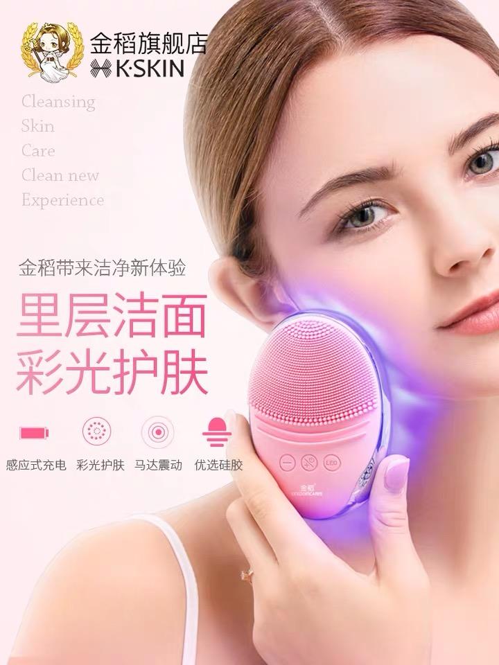 金稻洗脸仪硅胶去黑头电动女洁面仪毛孔清洁器脸部洗面仪洗脸神器KD308X