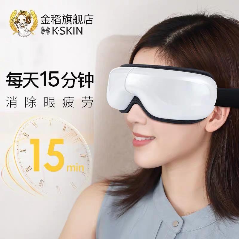 金稻眼部按摩仪器眼睛按摩器震动缓解疲劳热敷眼罩折叠视力眼保仪KD813