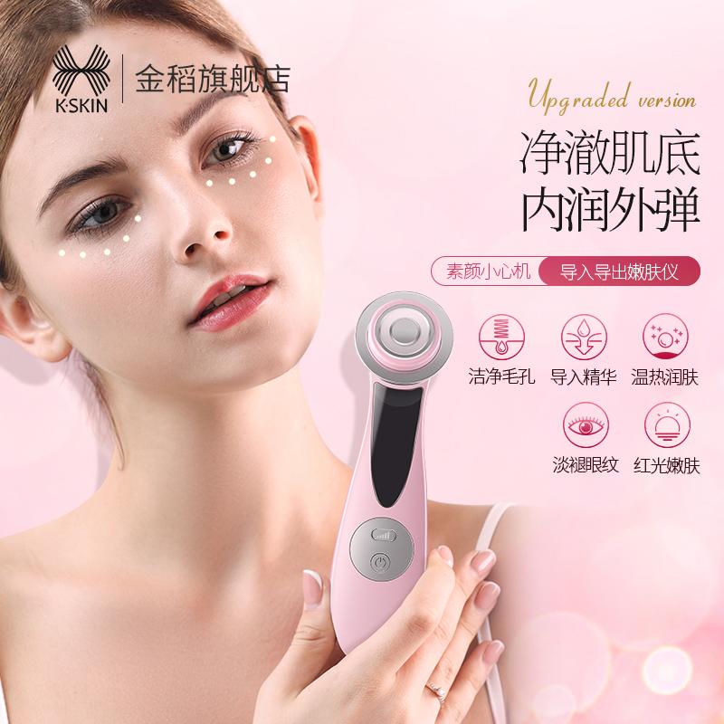 KD9960S金稻美容儀器臉部家用導入儀光子嫩膚儀面部射頻提拉緊致按摩器女