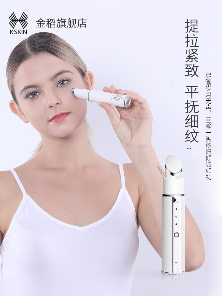 KD992金稻美眼儀眼睛美容儀按摩棒眼部按摩儀導入去眼袋黑眼圈皺紋神器
